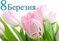 Вітаємо з 8 березня !