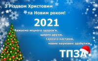 Кафедра ТПЗА вітає всіх з Новим роком та Різдвом Христовим!